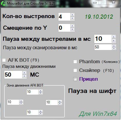 Скачать MouseBot v1.2