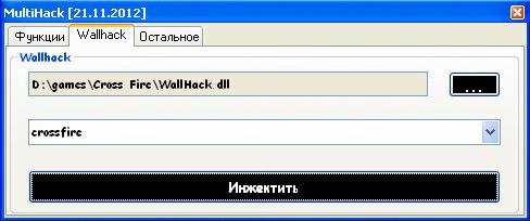Скачать MultiHack + wallhack