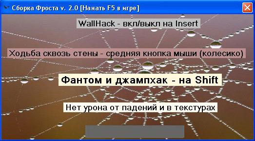 Скачать Набор Фроста v2.0