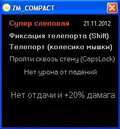 Скачать ZM COMPACT