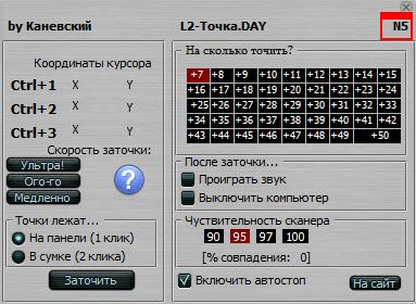Скачать L2-Точка.DAY N5