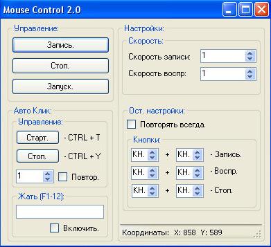 Скачать Mouse Control 2.0