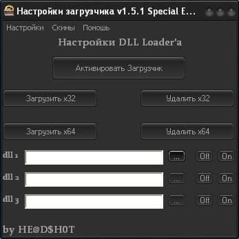 Скачать DLL Loader v1.5.1 Special Edition