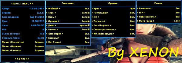Скачать WH by XENON