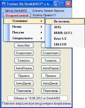 Скачать Treiner by Denka